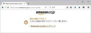 AmazonError_20170722.jpg
