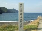 青海島 No.1