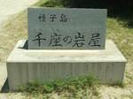 千座の岩屋 No.1