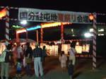 自衛隊夏祭り08 No.1