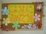 幼稚園入園式 No.2