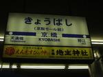 京橋駅京阪電車)