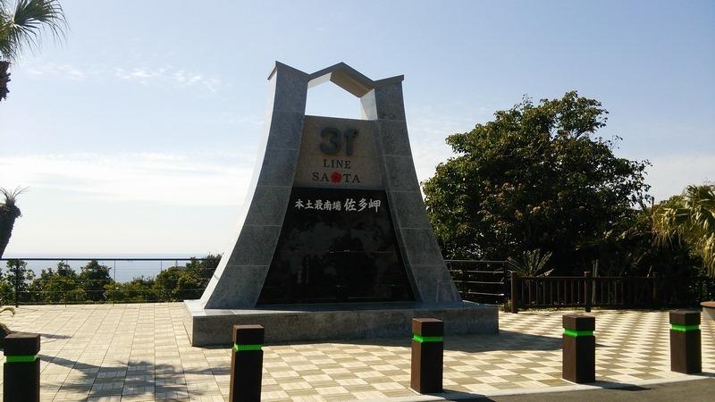 Satamisaki02_20170304.jpg
