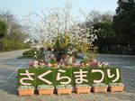 吉野公園 No.1