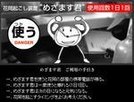 まざますテレビ by テレビ