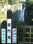 龍門滝 No.1