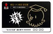 tako-card.jpg